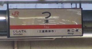 mie_tu.jpg