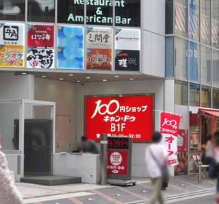 100円ショップ.JPG