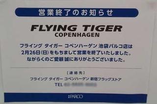 flyingtiger.jpg