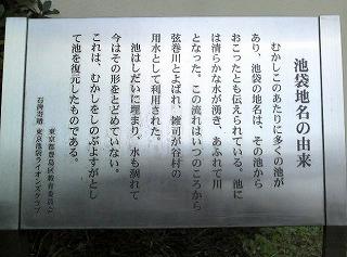 ikefukuro4.jpg