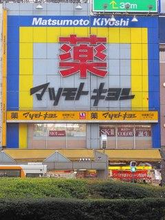 マツモトキヨシ池袋東口駅前店