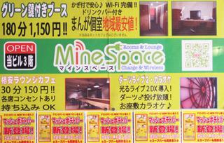 minespace1.jpg